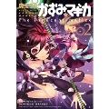 魔法少女かずみ☆マギカ ~The innocent malice~ 2