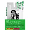 怒髪天 増子直純自伝『歩きつづけるかぎり』増補改訂版<タワーレコード・HMV限定>