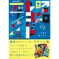 昭和のレコード デザイン集