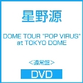 "DOME TOUR ""POP VIRUS"" at TOKYO DOME<通常盤>"