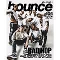bounce 2017年9月号<オンライン提供 (限定200冊)>
