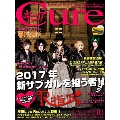 Cure 2017年3月号