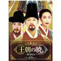 王朝の暁~趙光祖(チョ・グァンジョ)伝~ DVD-BOXIII
