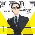 富豪刑事 Balance:UNLIMITED 1 [DVD+CD]<完全生産限定版>