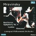 ベートーヴェン: 交響曲第4番、リャードフ: 「バーバ・ヤーガ」、グラズノフ: バレエ音楽「ライモンダ」より第3幕への間奏曲