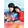 映画「君と100回目の恋」<通常版>