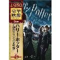 【初回限定生産】ハリー・ポッターと謎のプリンス 特別版[1000419608][DVD] 製品画像