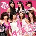 ダイスッキ! [CD+DVD]<初回生産限定盤>