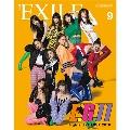 月刊EXILE 2018年9月号