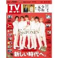 TVガイド 関東版 2019年5月10日号