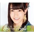 平田梨奈 AKB48 2014 卓上カレンダー