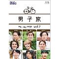 男子旅 Blu-ray BOX vol.2
