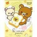 リラックマ 2018 カレンダー