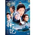 擇天記~宿命の美少年~ DVD-BOX3