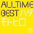 All Time Best ハタモトヒロ (はじめまして盤)<初回限定盤>