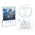 「天気の子」Blu-ray スタンダード・エディション[TBR-30001D][Blu-ray/ブルーレイ]