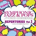 シンフォニックジャズ&ポップス レパートリー Vol.1