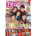 月刊TVガイド愛知・三重・岐阜版 2020年2月号
