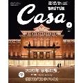 Casa BRUTUS 2020年4月号