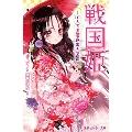 戦国姫 - 51人のお姫さま大図鑑 -