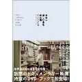 世界一美しい本を作る男 ~シュタイデルとの旅 [BOOK+DVD]
