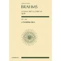 ブラームス 大学祝典序曲 Op.80 全音ポケット・スコア