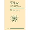 スメタナ 交響詩《モルダウ(ヴルタヴァ)》 全音ポケット・スコア