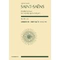 サン=サーンス 交響曲 第3番 ハ短調 作品78「オルガン付」 全音ポケット・スコア