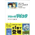 シネマ・コミック2 天空の城ラピュタ