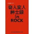 奇人・変人紳士録 in ROCK (CROSSBEAT Presents)