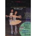 バレエ名作物語 Vol.4 : くるみ割り人形 [BOOK+DVD] [9784418000012]