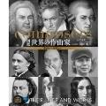 図鑑 世界の作曲家
