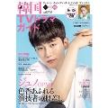 韓国TVドラマガイド Vol.78