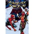 スパイダーマン/デッドプール: イッツィ・ビッツィ