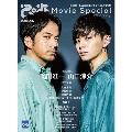 ぴあMovie Special 2020 Spring