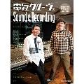 電気グルーヴのSound & Recording ~PRODUCTION INTERVIEWS 1992-2019