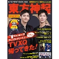 K-POP BEST IDOL Vol.6