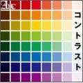 コントラスト [CD+DVD]<限定生産盤>