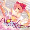 ハロー!いろは feat.猫村いろは [CD+ラバーストラップ]<限定盤>