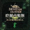 モンスターハンター オーケストラコンサート 狩猟音楽祭2018