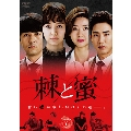 棘<トゲ>と蜜 DVD-BOX1