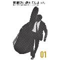 レディメイド未来の音楽シリーズ CDブック篇 01『夜遊びに疲れてしまった』 [CD+ブックレット]