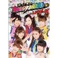 帰ってきた Berryz仮面!(仮) Vol.6