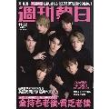 週刊朝日 2019年11月22日号<表紙: Travis Japan>