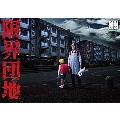 限界団地 DVD-BOX