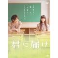君に届け プレミアム・エディション(初回生産限定)[VPBT-13531][DVD]