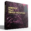ゴジラ 7inch シングル・コレクション<限定盤>
