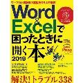Word&Excelで困ったときに開く本2019 【Microsoft Office 2019対応版】