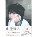 山崎賢人メモリアルBOOK 『Scene#20』 [BOOK+DVD]