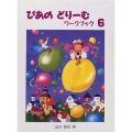 ぴあの どりーむ ワークブック 6